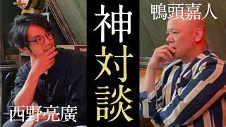 YouTube動画:【永久保存版】キンコン西野さんに伝えたかったことを全部言います!神対談『西野亮廣×鴨頭嘉人』