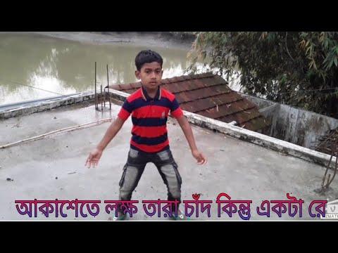 আকাশেতে লক্ষ তারা চাঁদ কিন্তু একটারে Akashete Lokkho Tara Chad Kentu Aktare