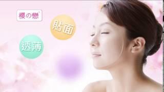 [香港廣告](2016)櫻之戀面膜(16:9) [HD]