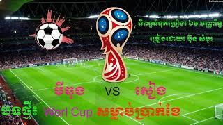 World Cup សម្លាប់ប្រាក់ខែ mp4