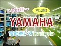 ~Part1~初公開!ヤマハ電動車いす 製造工場