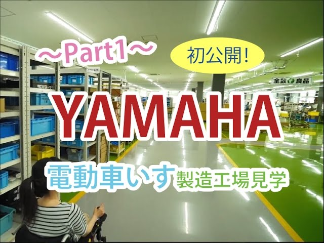 ~Part1~初公開!ヤマハ電動車いす 製造工場 YAMAHA Electric Wheelchair