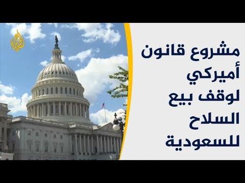 مشروع قانون أميركي لوقف بيع السلاح للسعودية  - نشر قبل 4 ساعة