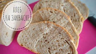 ХЛЕБ на закваске по польскому рецепту Хлеб на закваске с овсяными хлопьями