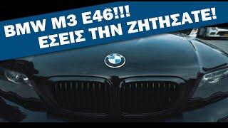 REVIEW - BMW M3 E46 - Κυριλέ Δύναμη!