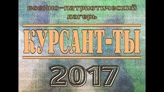Курсанты 2017