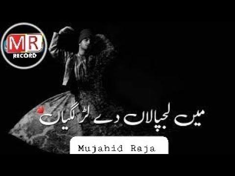 mein-lajpalan-de-lar-lagiyan-||-tik-tok-mujahid-raja-album-2017||