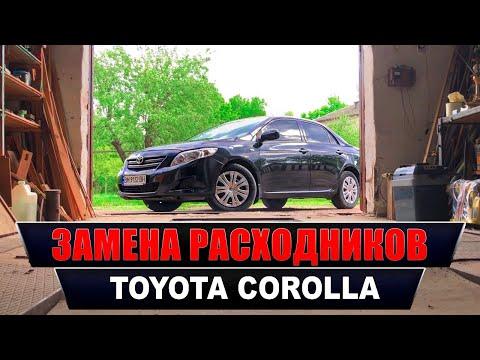 Замена масла и расходников Toyota Corolla (150) на 10 тысяч