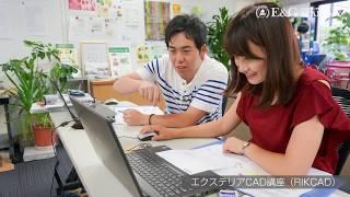 エクステリア・ガーデンの専門校「E&Gアカデミー」のご紹介(2017年10月版)