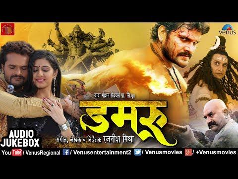 DAMRU - डमरू | Khesari Lal Yadav | Yashika Kapoor | AUDIO JUKEBOX | Latest Bhojpuri Movie Songs 2018