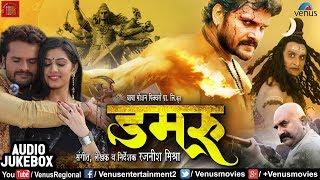 DAMRU डमरू | Khesari Lal Yadav | Yashika Kapoor | AUDIO JUKEBOX | Latest Bhojpuri Movie Songs 2018