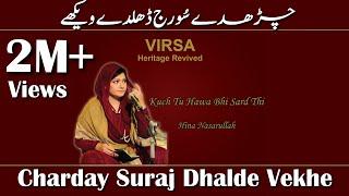 Charday Suraj Dhalde Vekhe - Hina Nasarullah