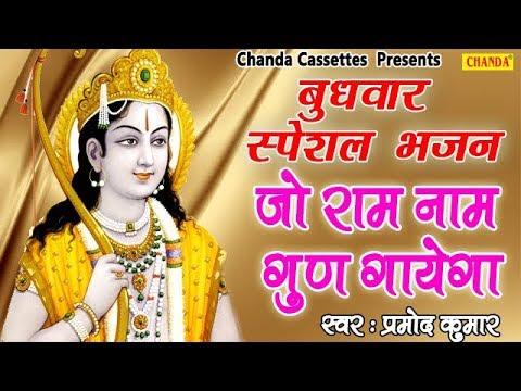 सत्संगी भजन : जो राम नाम गुण गायेगा | प्रमोद कुमार | Satsangi Bhajan | Chetawani | Morning Song