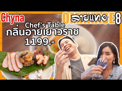 Chef's Table ที่แรกในเยาวราช | ลายแทง Omakase 8