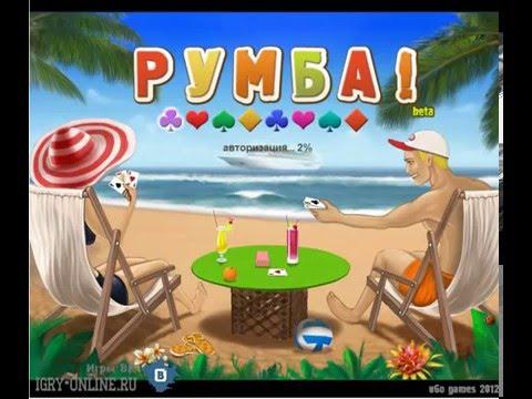РУМБА Карточная игра Взлом Читы Вконтакте Свободные
