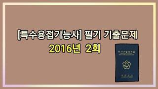 [특수용접기능사] 2016년 2회 필기 기출문제