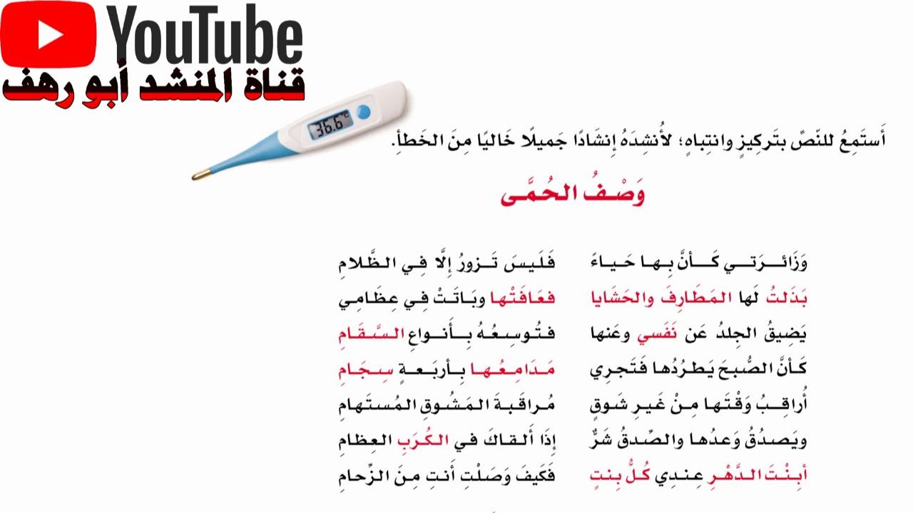 نشيد وصف الحمى الصف السادس الفصل الثاني Youtube