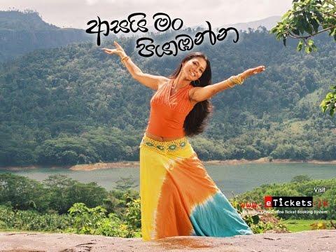 Sinhala Song - Pathu Pem Pathum