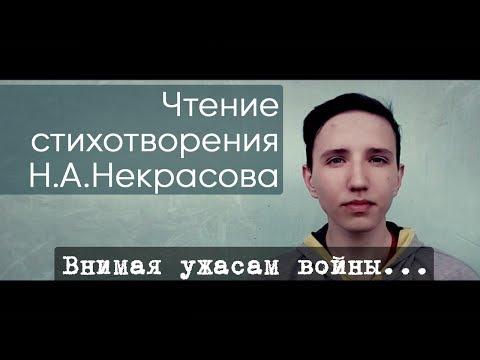 Николай Некрасов поэма Русские женщины Княгиня М Н