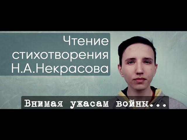 Изображение предпросмотра прочтения – ЕвгенийИевлев читает произведение «Внимая ужасам войны» Н.А.Некрасова