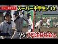関西のスーパー中学生トリオ vs 146キロ社会人左腕!勝つのはどっち?