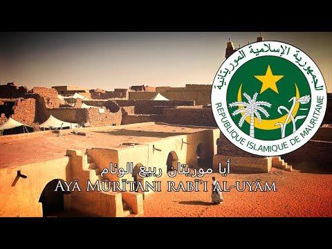 National Anthem of Mauritania - An-Nashīd Al-wa-tanī Al-Mūrītānī (النشيد الوطني الموريتاني)