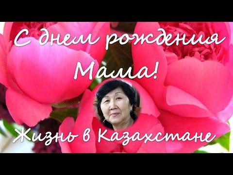 Казахские поздравления с маму