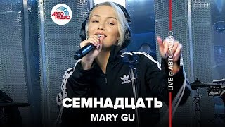🅰️ Mary Gu - 17 (LIVE @ Авторадио)
