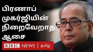 Pranab Mukherjee இன் நிறைவேறாத ஆசை | Former president