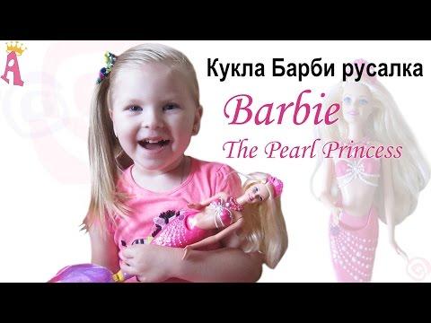 Кукла Барби русалка Barbie Pearl Princess Mermaid Doll