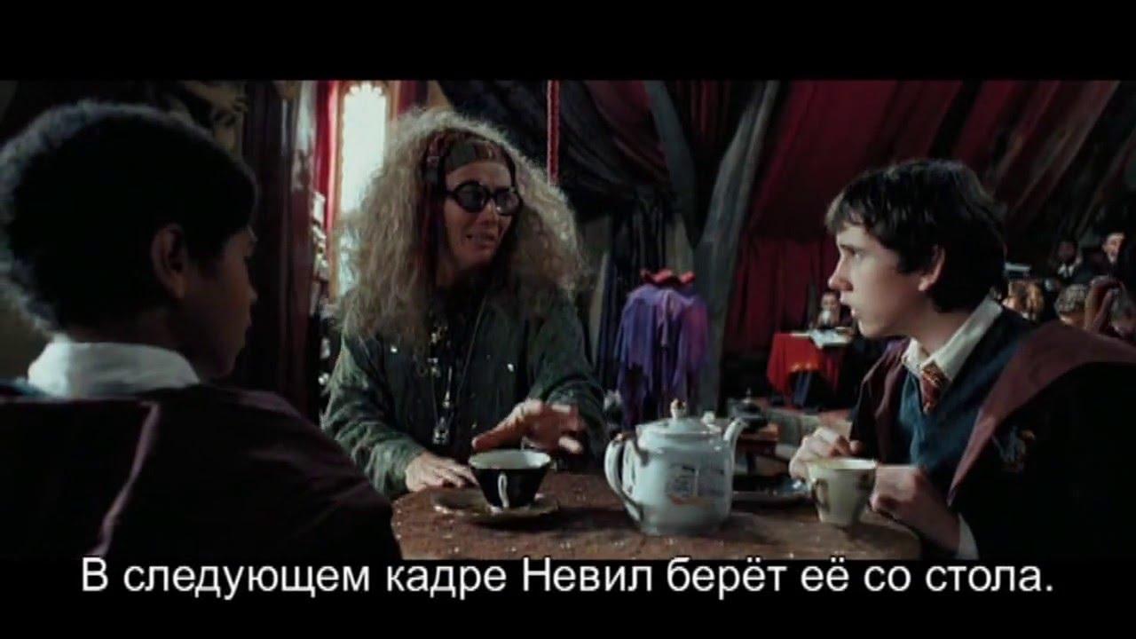 Киноляпы Гарри Поттер и узник азкабана - YouTube