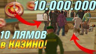10 миллионов в казино - GTA CRMP (RODINA RP)