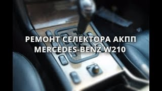 Ремонт селектора АКПП Mercedes W210