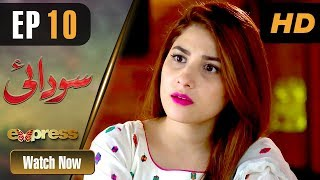 Pakistani Drama | Sodai - Episode 10 | Express Entertainment Dramas | Hina Altaf, Asad Siddiqui
