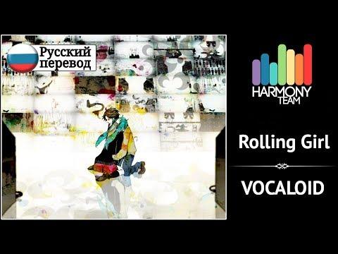 [Vocaloid RUS Cover] KyOresu – Rolling Girl [Harmony Team]