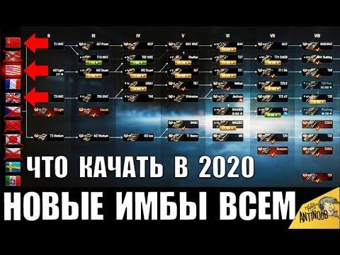 КАЧАЙ ИХ В 2020! НОВЫЕ ИМБЫ ДЛЯ ПРОКАЧКИ в World Of Tanks