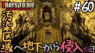 7Days to Die 実況 #60 汚染区域へ地下から侵入、檻の中のフェラル  【サバイバルホラー PC版】