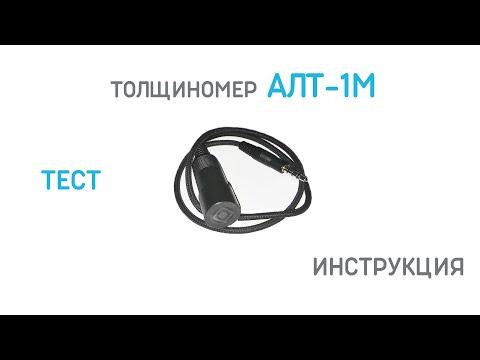 Обзор и тест толщиномера АЛТ-1М. Инструкция по использованию и приложение. Проверка автомобиля.