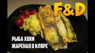 Жареная рыба Хоки. Рецепт - проще некуда.