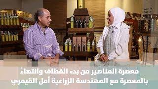 م. أمل القيمري - مزارع ومعصرة المناصير