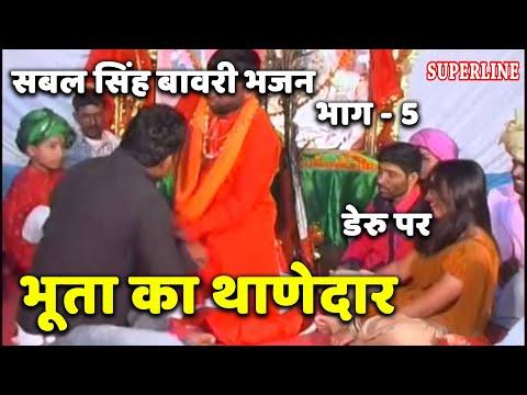sabal singh bawri bhajan  bhotu ka thanedar track=5