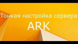 пОЛНЫЙ гайд по настройке сервера ARK: Survival Evolved через ASM