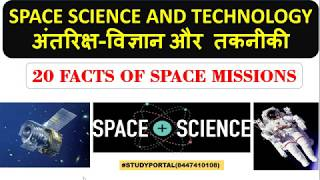 SPACE SCIENCE AND TECHNOLOGY अंतरिक्ष-विज्ञान और तकनीकी #20 FACTS OF SPACE MISSIONS