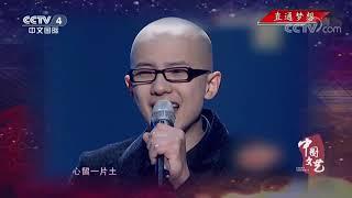 《中国文艺》 20201103 直通梦想| CCTV中文国际 - YouTube
