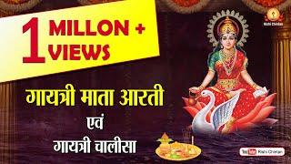 गायत्री माता आरती एवं गायत्री चालीसा | Gayatri Mata Aarti & Gayatri Chalisa | Shantikunj Haridwar