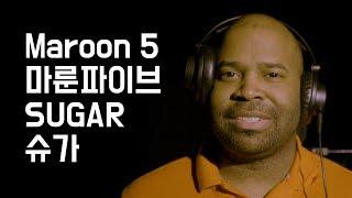 [그렉] 마룬파이브(Maroon 5) - 슈가(Sugar) l 가성 달달하다...