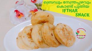 ബരഡ നനതരപപഴവ കണട ഒര #easysnack #bananarecipe #iftharsnack  bread recipe malayalam