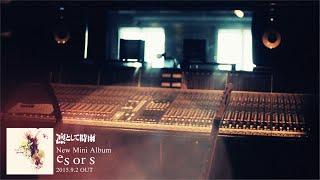凛として時雨 『es or s』 New Mini Album / 2015.9.2 Release 初回生産...