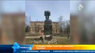 В подмосковном Орехове-Зуеве разрушен памятник Пушкину