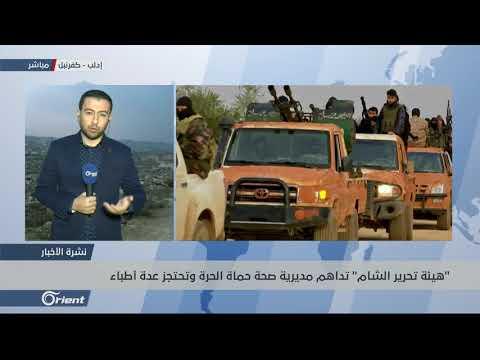 هيئة تحرير الشام- تداهم  مديرية صحة حماة وتعتقل الطاقم الطبي  - 11:54-2018 / 12 / 12